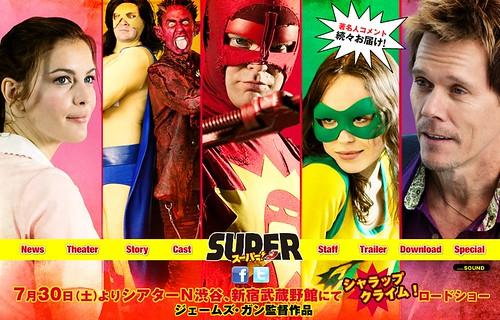 映画「スーパー!」公式サイト