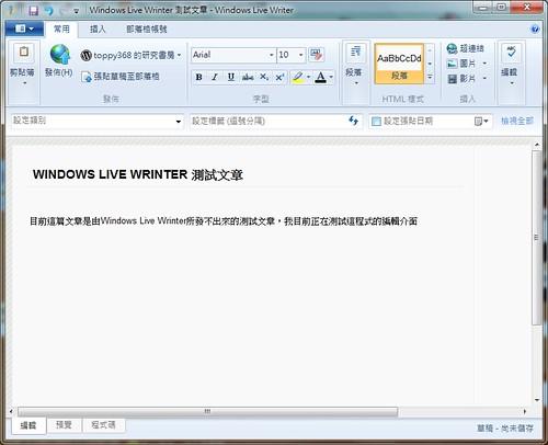 Windows Live Wrinter 文章編輯器
