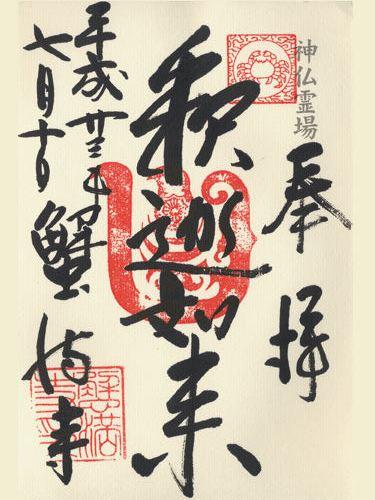蟹満寺-ご朱印