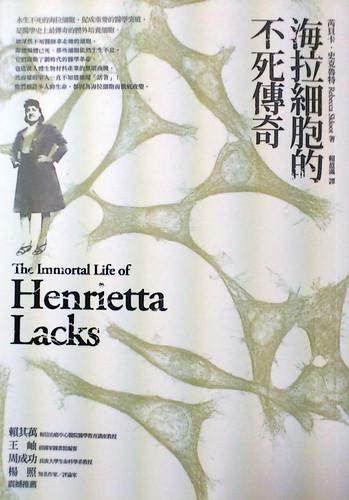 芮貝卡.史克魯特「海拉細胞的不死傳奇」