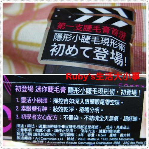 初登場迷你睫毛膏 (5)