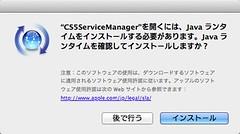 ソフトウェア・アップデート