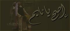 إصصح يآ نآيم (aboodeksa) Tags: ، كريم تصاميم رمضان بي تواقيع رمضانية رمضاني بلاكبيري رمزيات