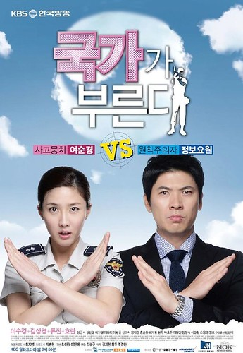 secret-agent-miss-oh-poster-3