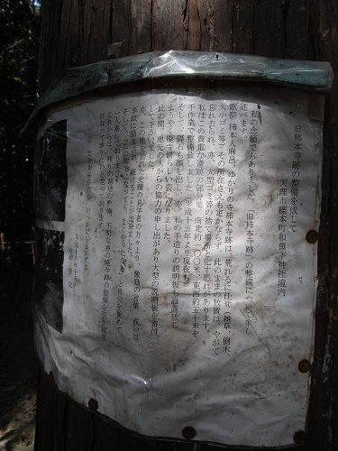 柿本寺跡(人麻呂の歌塚)-12