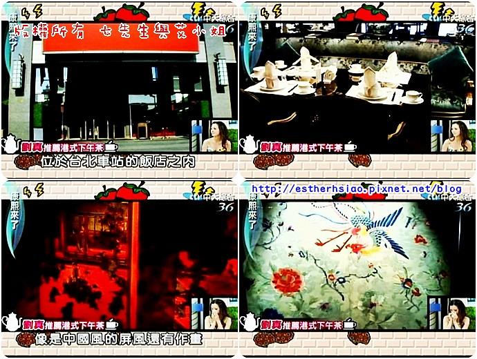 9 劉真推薦飯店港式下午茶