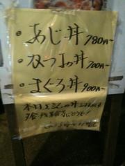 芝大門 和可奈寿司 お品書き