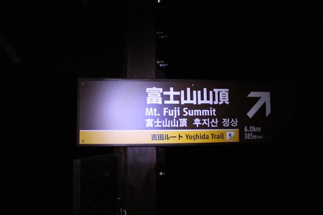 富士山五合目登山道