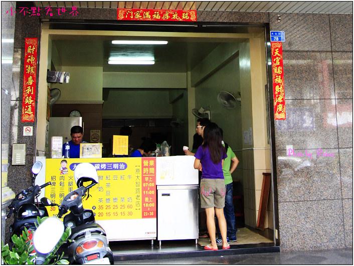 大胖碳烤三明治 (12).JPG