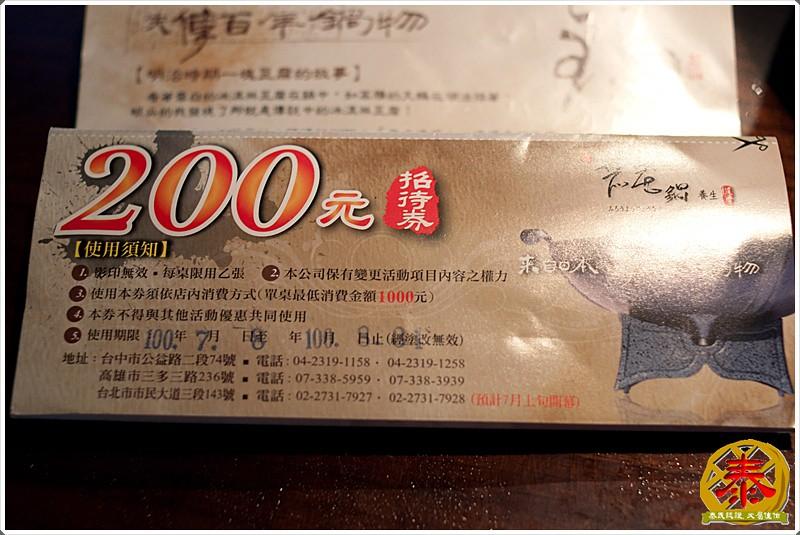 110724鬼扯無老鍋 (31)