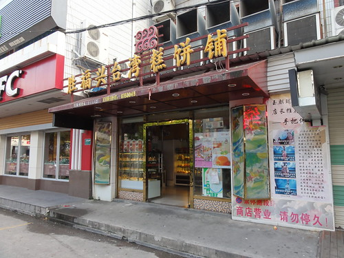 A Chinese bakery in Jimei