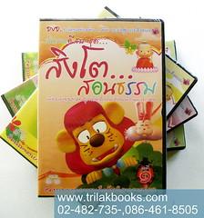 DVD-สิงโตสอนธรรม_resize