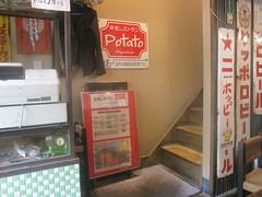 外観@Potato(練馬)