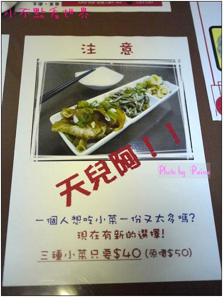 明明極品牛肉麵 (23).JPG