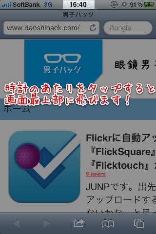 iPhone小技_16
