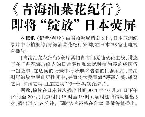 「青海日報1版」2