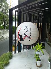 元祖広島お好み焼き鉄板焼き うさぎでランチの写真