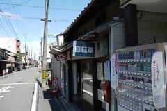 Nishijin JItensha Sign
