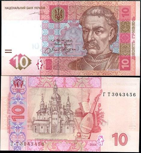 10 Hriven Ukrajina 2004, Pick 119