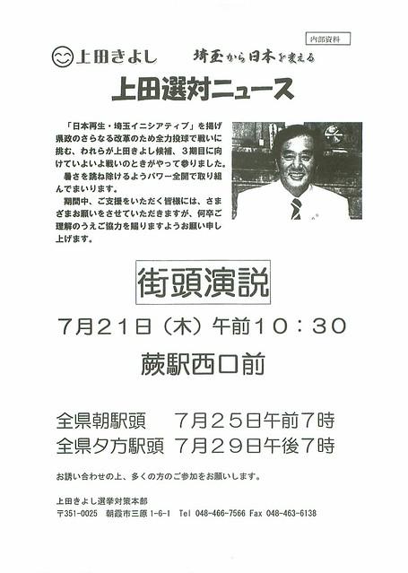 20110721_蕨駅西口街頭演説案内