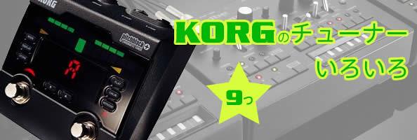 korg-tuner