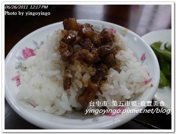 台中市_第五市場_資豐美食2010626_R0040529