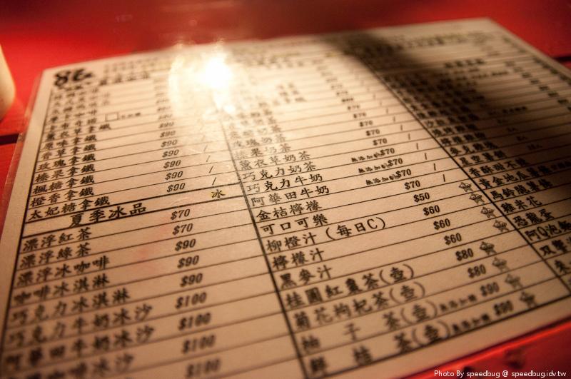 台東TAITUNG,台東景點,星星部落 @小蟲記事簿