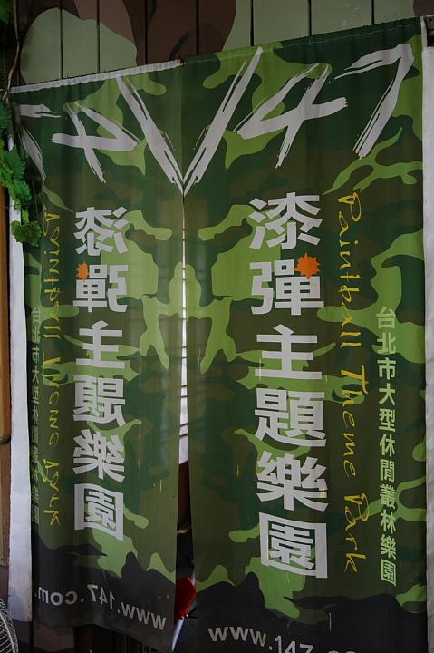 暑假活動147漆彈主題樂園04