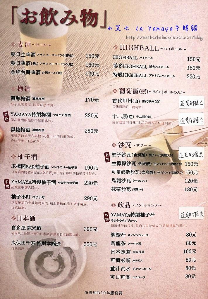 14 菜單十