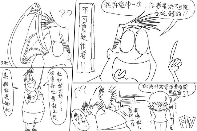 口香糖事件補遺4
