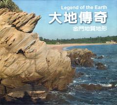 大地傳奇(DVD).jpg