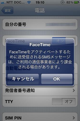 iphone4,facetime,docomo,sim