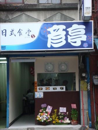 彥亭日式食堂。台北市中正區寧波西街76號 (1)