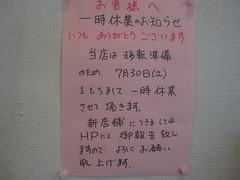 張り紙@pinky(練馬)