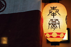 Chochin ---Traditional Lantern in Japan--- (Teruhide Tomori) Tags: light japan evening kyoto    gion lantern  higashiyama   gionmatsurifestival
