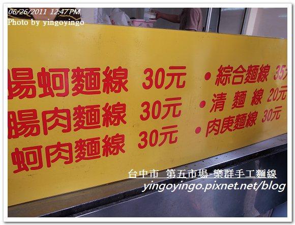 台中市_第五市場_樂群手工麵線2010626_R0040544