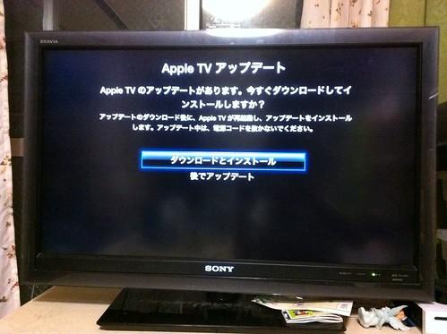 AppleTVをアップデート