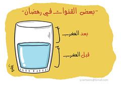 النصف الفارغ والنصف الممتلئ (Jasmin Ahmad) Tags: رمضان قنوات النصف والنصف الفارغ الممتلئ