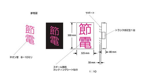 「節電」ネオン管サイン(2011)設計図