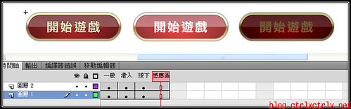 使用 Flash Filter 製作的按鈕