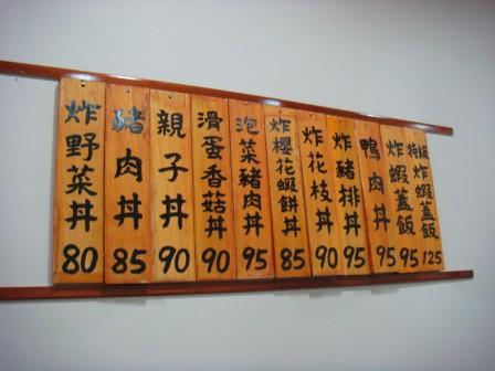 彥亭日式食堂。台北市中正區寧波西街76號 (4)