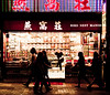 bird nest manor (jonas_k) Tags: china road street city light shadow people man male sign night walking hongkong licht sitting nacht strasse traditional chinese menschen stadt medicine mann typo schrift zeichen cite tokinaaf2870mmf2628