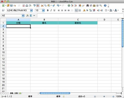 スクリーンショット(2011-07-18 11.32.18)
