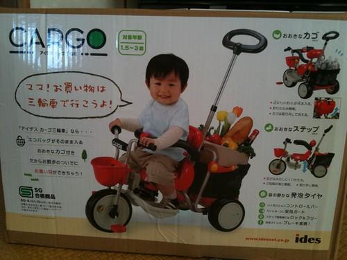 三輪車 箱イメージ