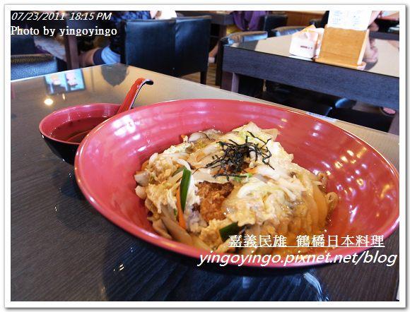 嘉義民雄_鶴橋日本料理20110723_R0040883