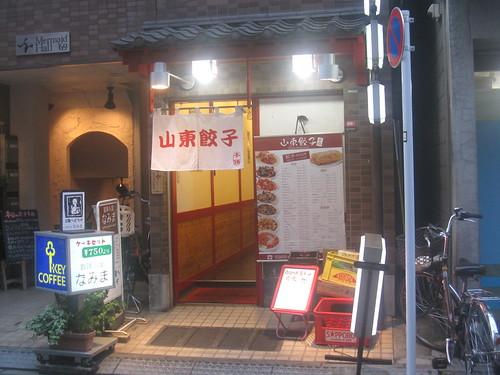 外観@山東餃子本舗2号店(江古田)