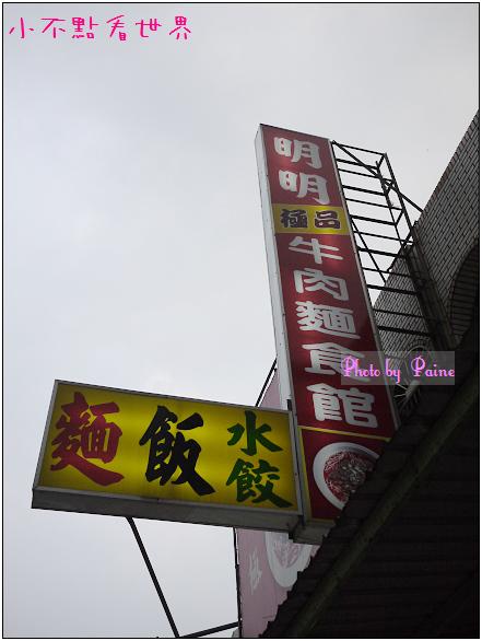 明明極品牛肉麵 (1).JPG