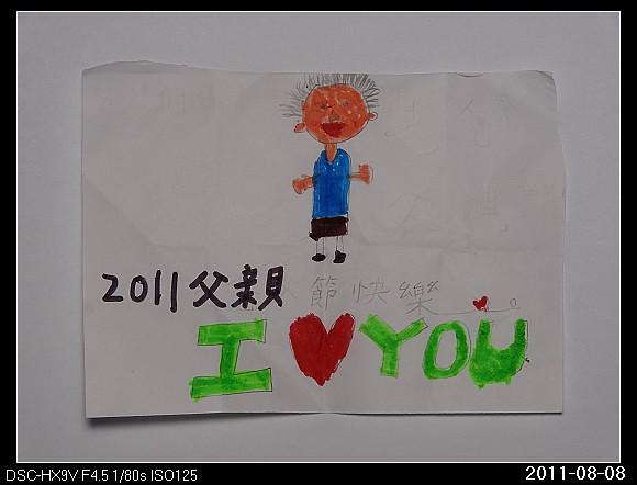 20110808_Ray1