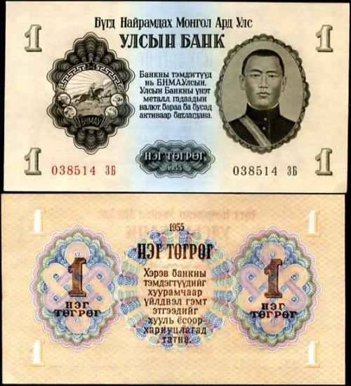1 Tugrik Mongolsko 1955, Pick 28