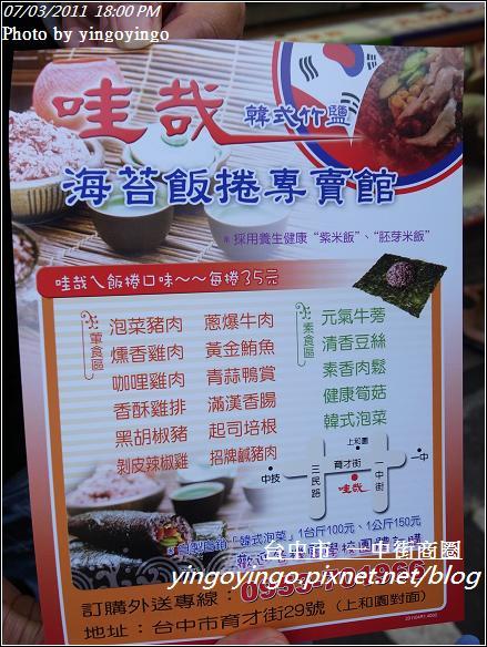 台中市_一中街商圈20110703_R0040682